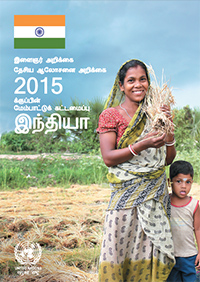 Tamil - Youth Report - The National Consultation Report Post 2015 Development Framework India