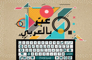 Arabic Language Day